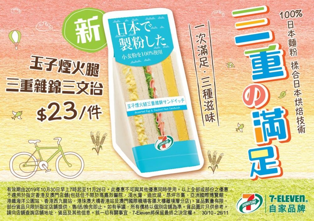 7_Signature_Japanese_Style_Sandw.jpg (1000×704)